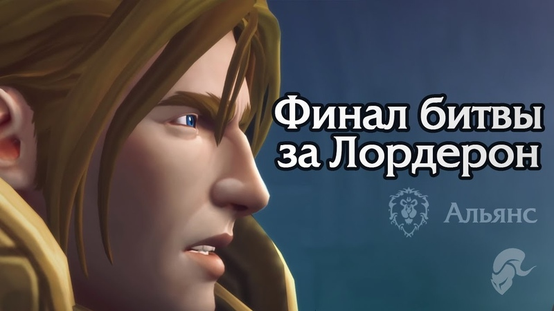 Финал битвы за Лордерон - Альянс 4K | World of Warcraft: Battle for Azeroth