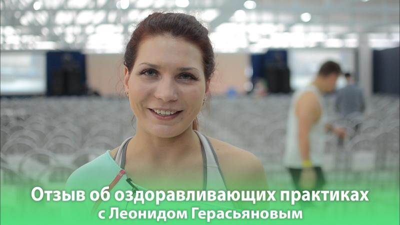 Отзыв об оздоравливающих практиках с Леонидом Герасьяновым. Фестиваль «Благость»