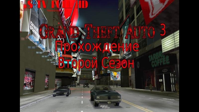 Grand Theft Auto 3 Прохождение Миссия № 36 Конец стукача