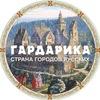 """Гардарика-страна городов русских"""