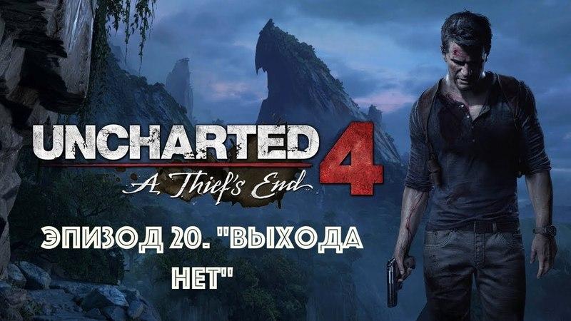 Прохождение игры Uncharted 4: A Thief's End. Эпизод 20.