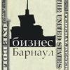 Бизнес Барнаул