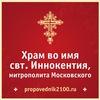 Приход храма св. Иннокентия, митр. Московского