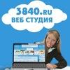 Веб-студия 3840.ru.