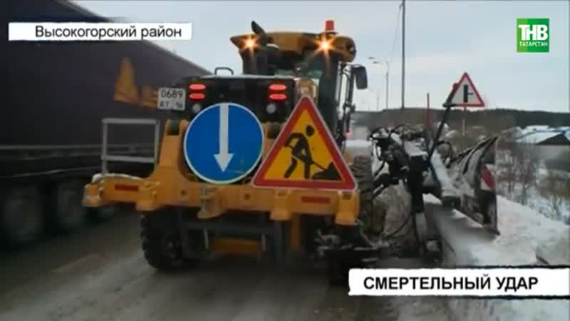 Смертельная авария: водитель Лады Ларгус на высокой скорости въехал в грейдер