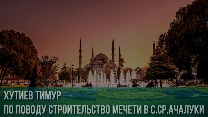 Обращение к Мусульманам по поводу строительство Мечети в Ингушетии