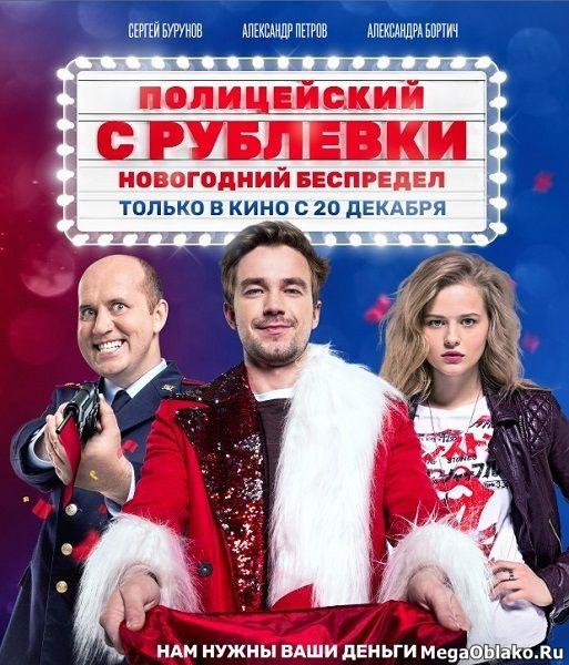 Полицейский с Рублёвки. Новогодний беспредел (2018/TS)