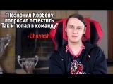 Chuvash / Интервью с четвёркой Team Empire.
