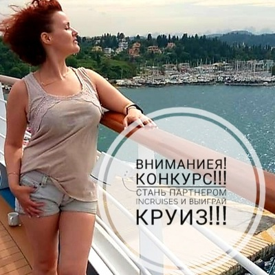 Лена Лукьянова