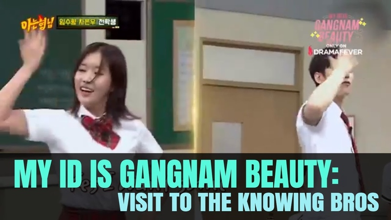 MY ID IS GANGNAM BEAUTY 내 ID는 강남미인 | Cha Eun Woo and Im Soo Hyang visit the KNOWING BROS!