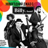 Новогодний джаз с Billy's Band