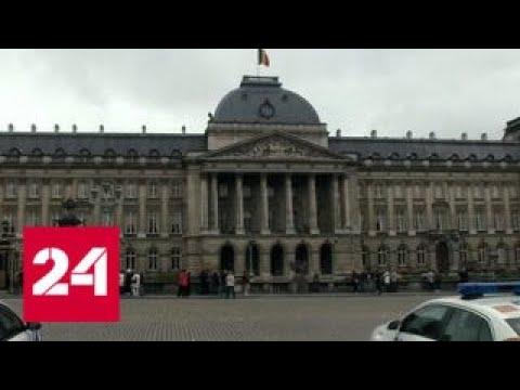 Развал коалиции утверждена отставка бельгийских министров и госсекретарей - Россия 24