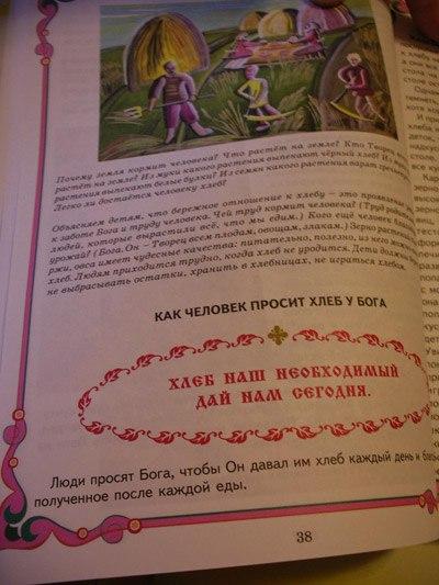 пропаганда религии в детских садах