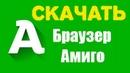 АМИГО браузер официальный сайт