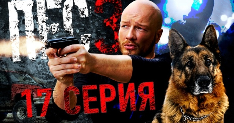 Детектив «Пёс-3». 17-я серия