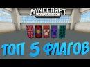 Топ 5 флагов в майнкрафт. Как сделать флаг в Minecraft PE 1.2