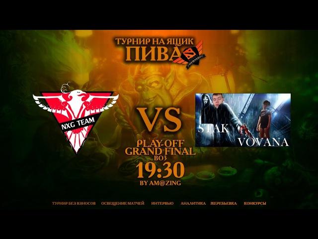 Grand Final: Stak Vovana против NXG bo 3 Турнир на Ящик Пива