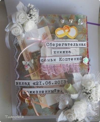 Поздравление на свадьбу по 10 рублей 57