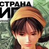 Журнал «Страна Игр»