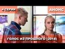 ГОЛОС ИЗ ПРОШЛОГО (2018, фильм, мелодрама). ТРЕЙЛЕР, АНОНС