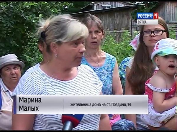 Проблемы жителей станции Поздино в Нововятском районе(ГТРК Вятка)