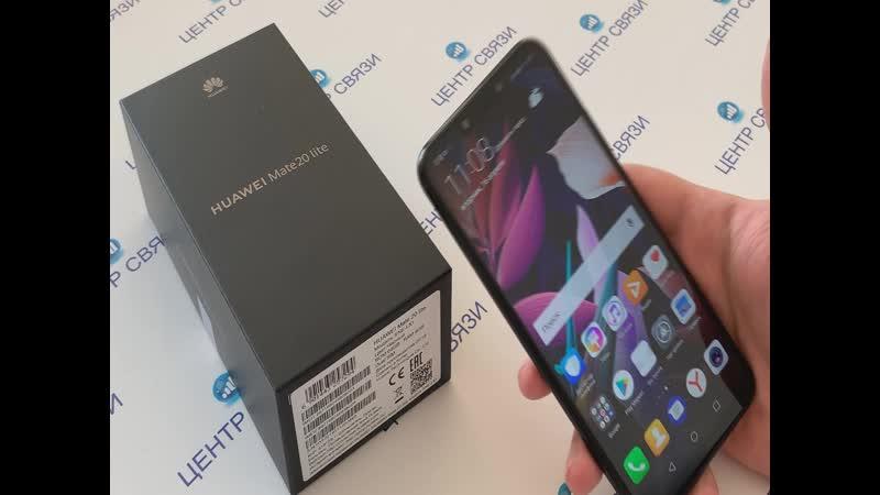 Обзор Huawei Mate 20 lite от магазина ЦЕНТР СВЯЗИ