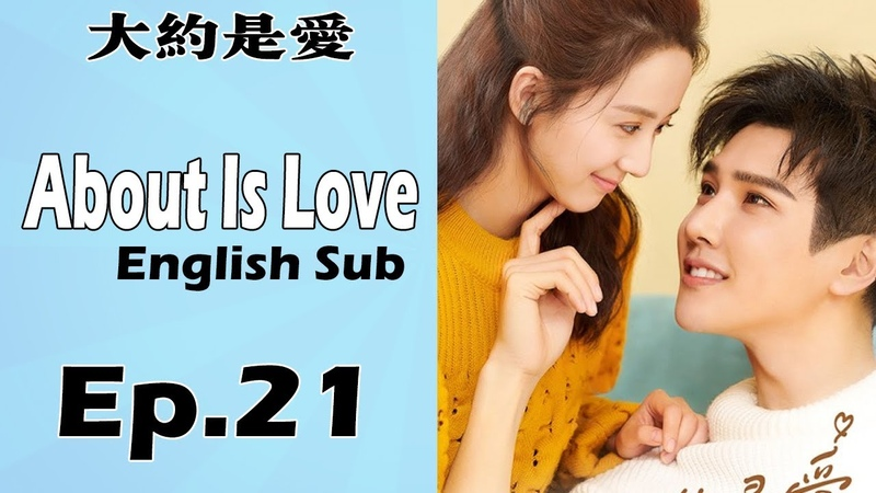 [Eng Sub] About Is Love   大约是爱 Ep 21