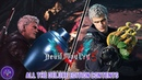 DELUXE EDITION IN DEPTH ANALYSIS DISCUSSION DEVIL MAY CRY 5 Alternate Costumes Colors DLC