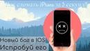 Как убить iPhone за 5 секунд | Баг в IOS | How to kill iPhone in 5 seconds, iPhone bug