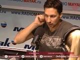 Григорий Антипенко на радио Маяк