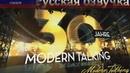 Док.фильм Modern Talking 30 лет. Вся правда .