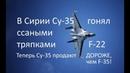 Почему Китай заплатил за Су-35 больше, чем стоит F-35