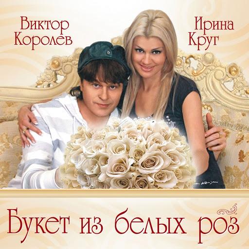 Ирина Круг альбом Букет из белых роз