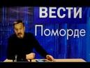 Вести Поморде 29 10 2018 Угроза экстремизма и терроризма в Архангельске