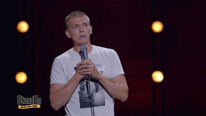Stand Up: Алексей Щербаков - Об уроках географии, собственной быдлоте, конфликтности и очередях
