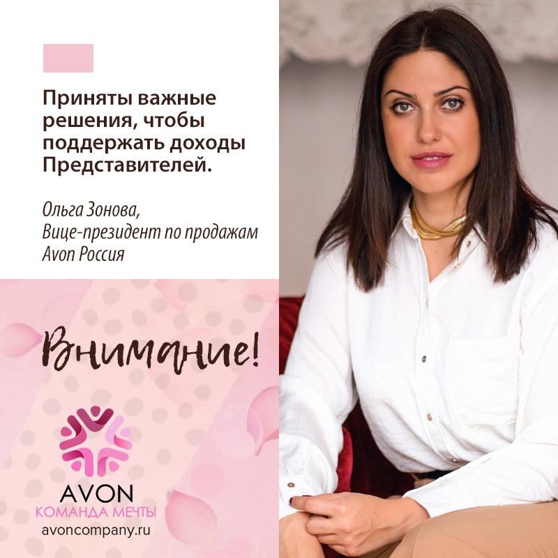 ⚡Внимание! Письмо Ольги Зоновой для всех Представителей компании! #информация@avoncompany #дляпредставителей@avoncompany #внимание@avoncompany