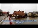 Старинная Мельница и современная ГЭС. Кровь Магдалены