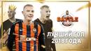 Лучший гол Шахтера в 2018 году   Победный суперудар Коваленко в ворота Динамо