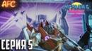 Transformers: Fall of Cybertron ➪ Серия 5 ➪ Нарцисс