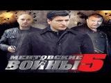 Ментовские войны 9 серия 5 сезон (Сериал криминал боевик)