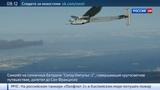 Новости на Россия 24 Самолет Solar Impulse 2 долетел до Сан-Франциско