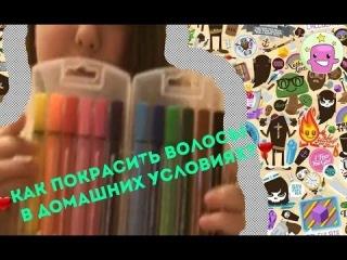 ♥Как покрасить волосы в домашних условиях?♥
