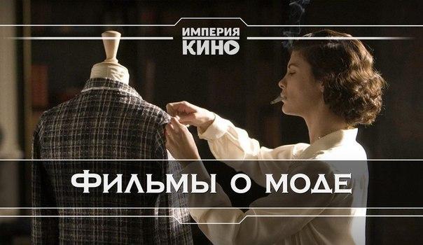 9 интересных фильмов о истории моды и её деятелях.