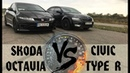 Skoda octavia 1.8 turbo(stage 2) vs Civic Type R. ДТП во время съемки.
