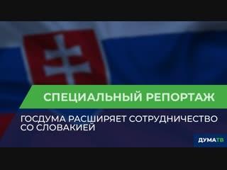 Госдума расширяет сотрудничество со Словакией