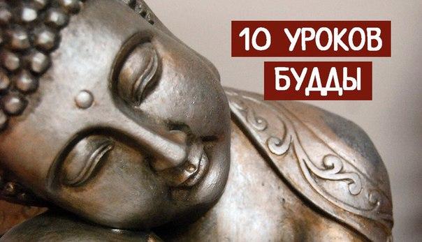 Уроки жизни от Будды, которые нужны вашей душе прямо сейчас!