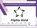 Alpha Hold Финансовое будущее планеты заработок в интернете