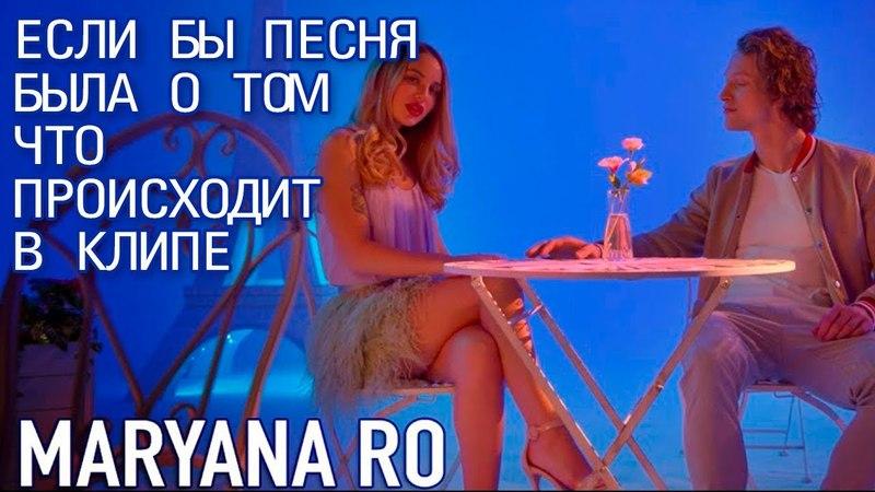 Марьяна Ро - ВЖУХ 2.0 (Если бы песня была о том, что происходит в клипе)