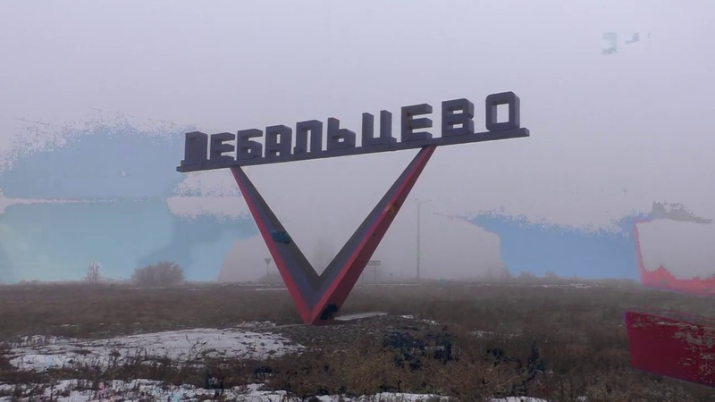 Дебальцево - Донбасский Центр Фантазии!!