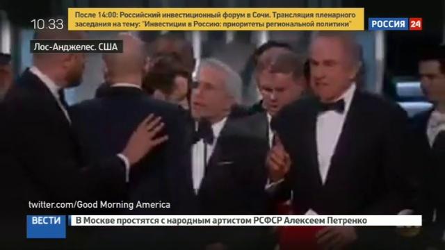Новости на Россия 24 Ведущие Оскара в самый ответственный момент перепутали конверты